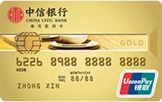 中信银行银联标准IC信用卡(金卡)