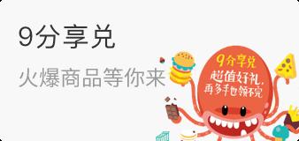 中信银行信用卡9分享兑