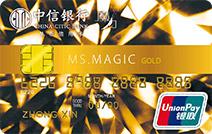 中信魔力银联信用卡(金卡)