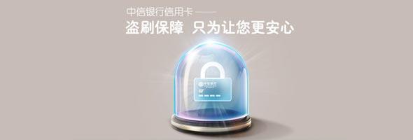 中信信用卡全新推出盗刷保障险