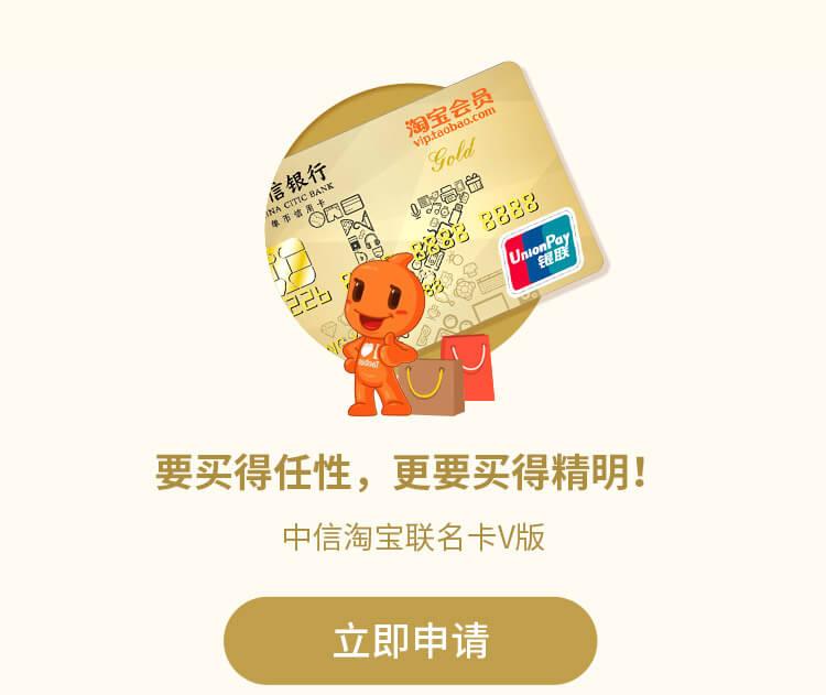 中信淘宝信用卡