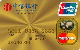 中信银行标准信用卡