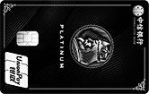 中信银行颜白金信用卡(免年费)