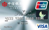 中信VISA标准白金卡