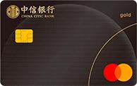 中信银行万事达单币标准金卡
