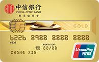 中信银联标准IC信用卡(金卡)