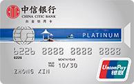 中信银联标准IC信用卡(白金卡)