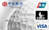 高尔夫白金信用卡