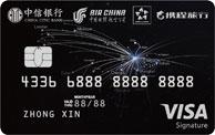 中信银行国航携程联名卡(Visa版)Signature卡