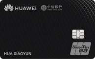 中信银行Huawei Card(免年费白金卡)