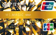 中信魔力JCB信用卡(金卡)