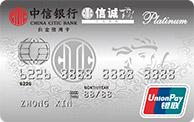 中信信诚联名信用卡(白金卡)