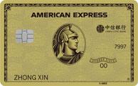 中信银行美国运通经典金卡