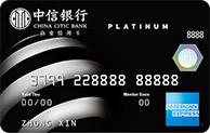 中信银行美国运通白金信用卡